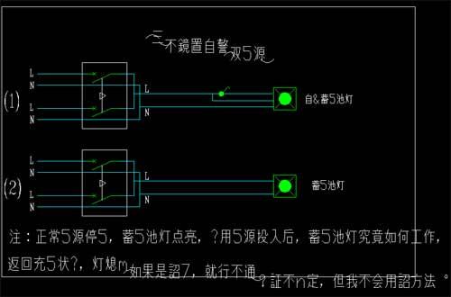 应急照明电路控制图