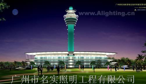 广州新机场航管楼指挥塔-广州市名实照明工程有限
