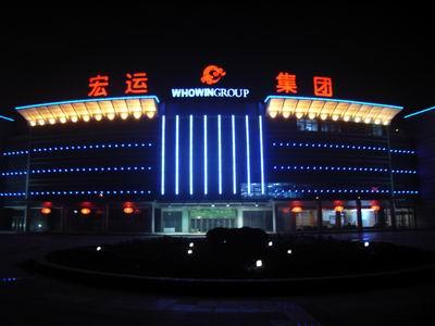 辽宁葫芦岛宏运集团-北京彩虹天歌照明设备安装公司