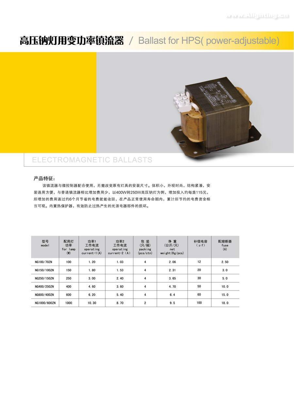 高压钠灯用变功率镇流器-南京中电熊猫照明有限公司