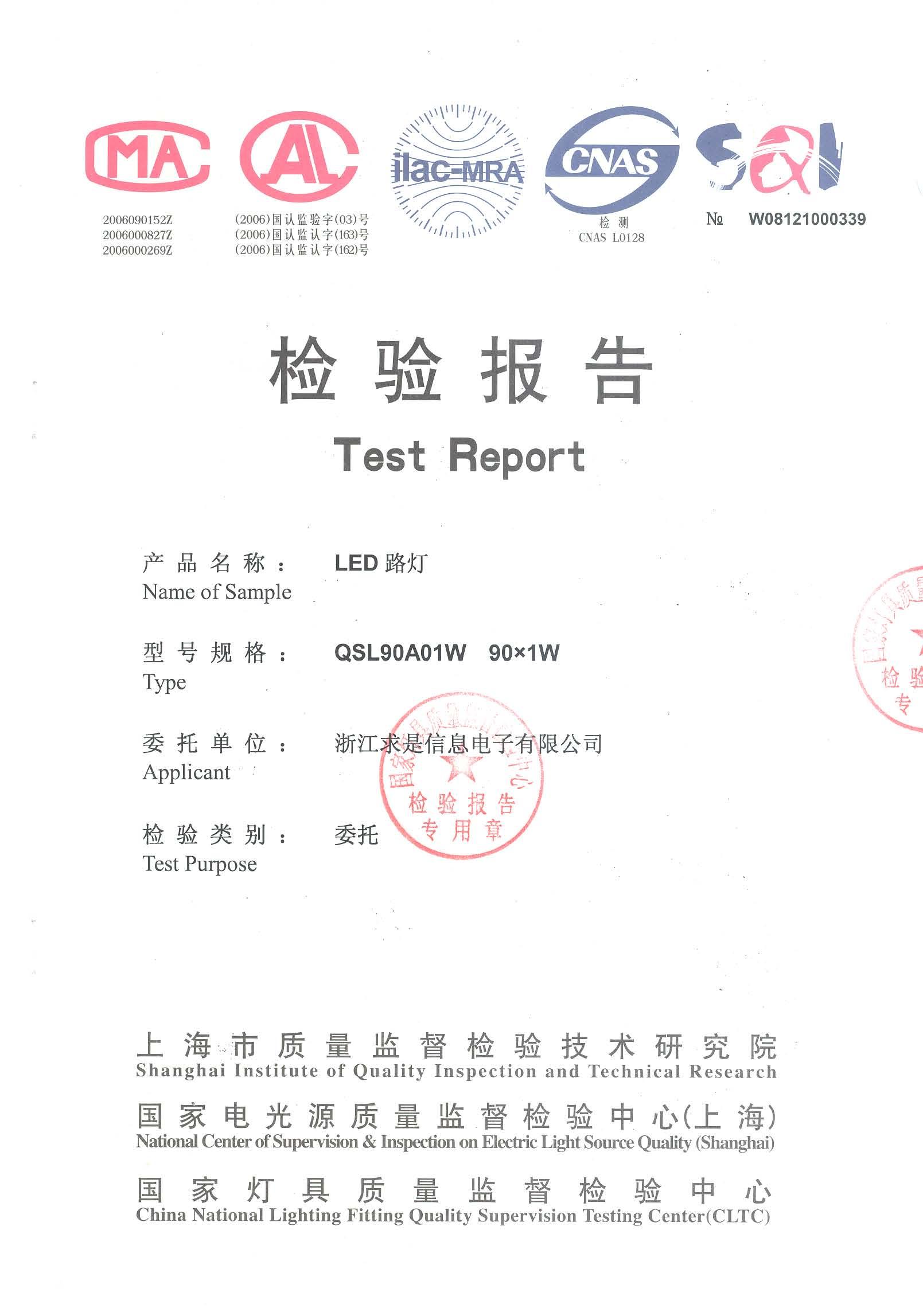证书名称:景观灯外观设计专利证书