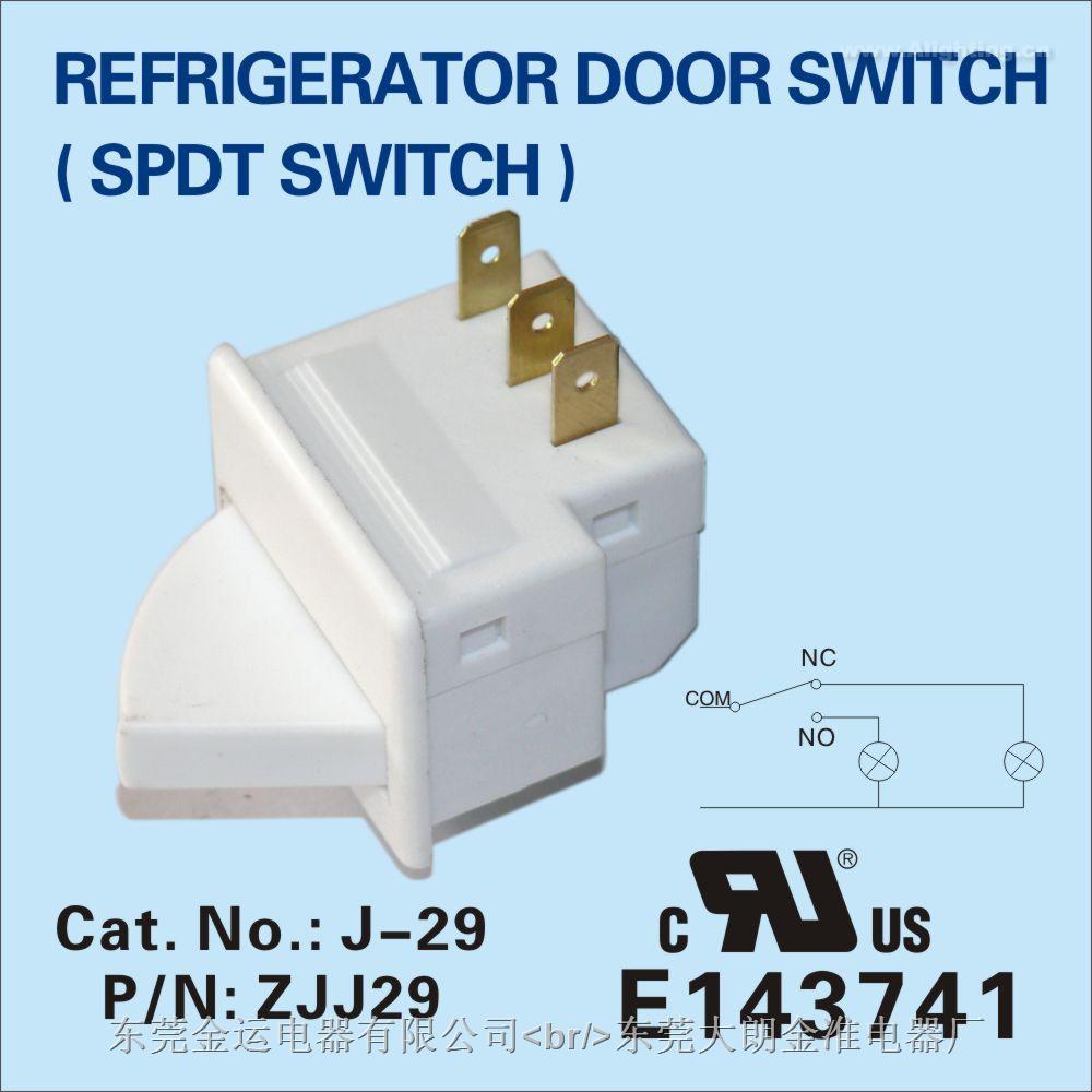 冰箱开关( SPDT SWITCH )