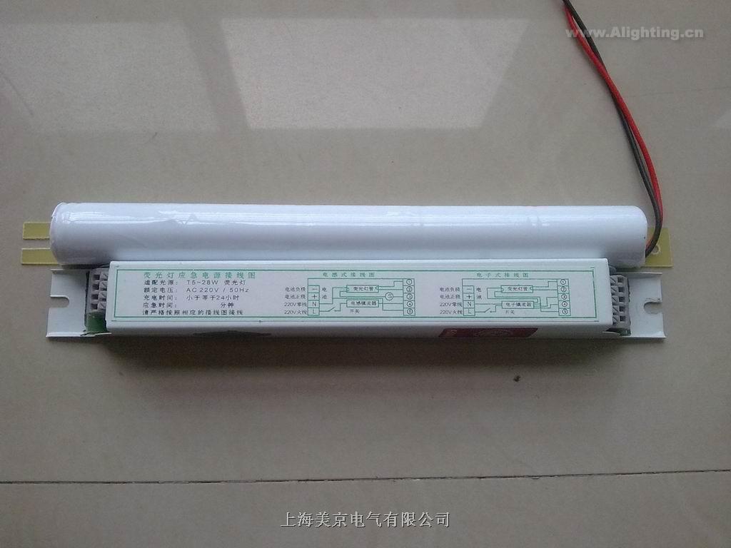 t5 28w荧光灯应急电源