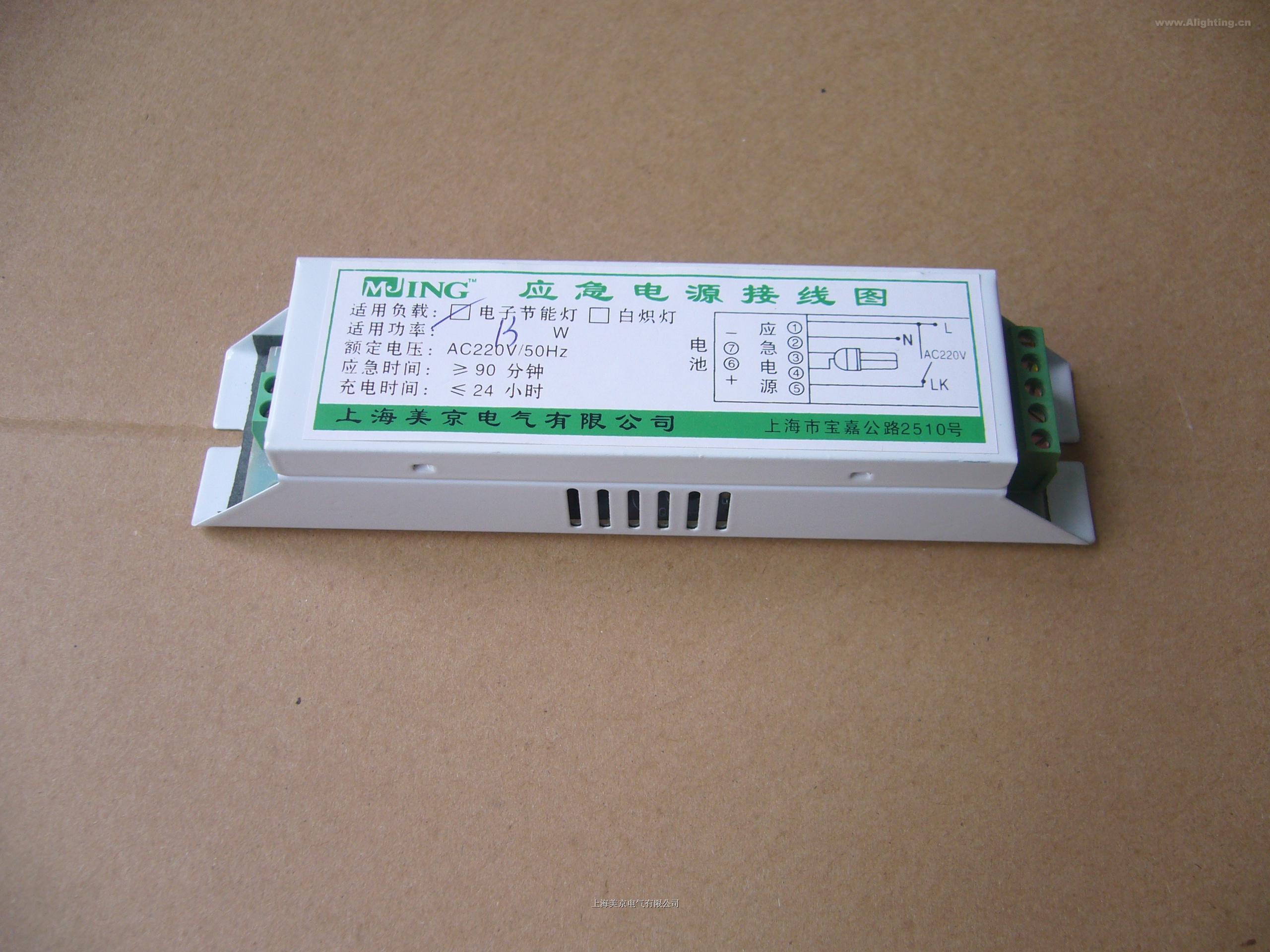 电子节能灯应急电源_led驱动电源