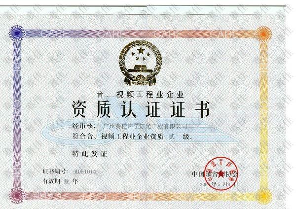 音、視頻工程業企業資質認證證書