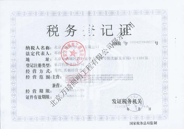 资质荣誉-北京万琦照明工程有限公司