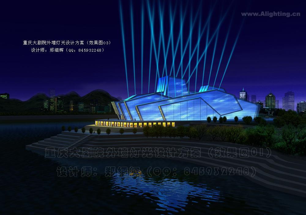 重庆大剧院-国际异业联盟城市照明设计事业部图片