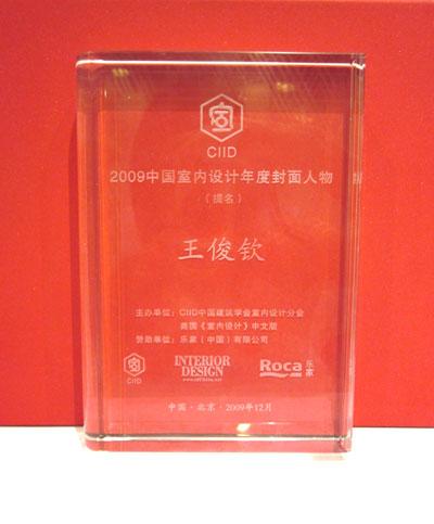 2009年中国室内设计师年度封面人物
