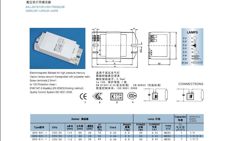 高压汞灯用镇流器
