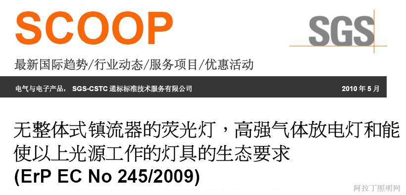 灯具的生态要求(ErP EC No 245/2009)