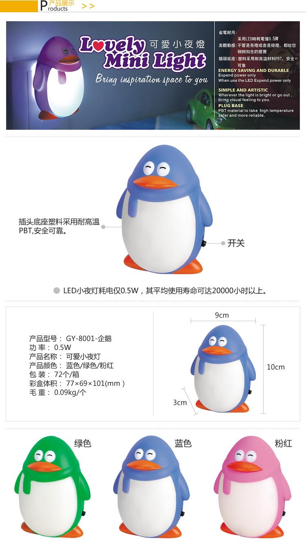 冠雅正品 可爱小夜灯mt-8001小企鹅 仿生设计省电耐用