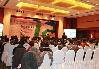 建筑智能化峰会于上海光大会展中心酒店隆重拉开帷幕