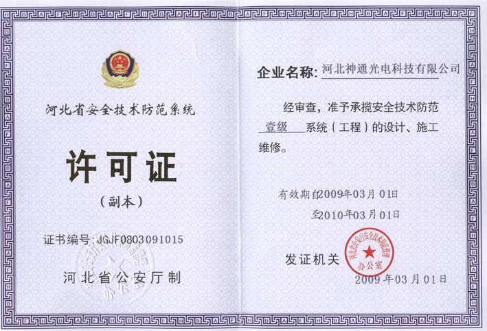 中国电子科技集团第十三研究所河北神通光电科