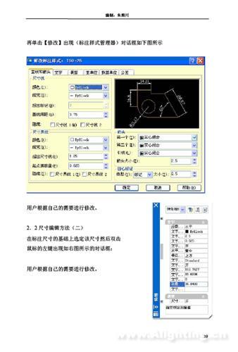 CAD数字基本操作v数字完全教程cad括号时标注小平面图片
