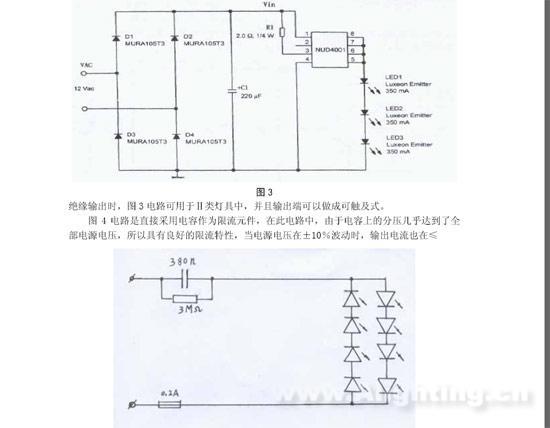 LED驱动电路除了要满足安全要求外,另外的基本功能应有两个方面,一是尽可能保持恒流特性,尤其在电源电压发生±15%的变动时,仍应能保持输出电流在±10%的范围内变动。二是驱动电路应保持较低的自身功耗,这样才能使LED的系统效率保持在较高水平。