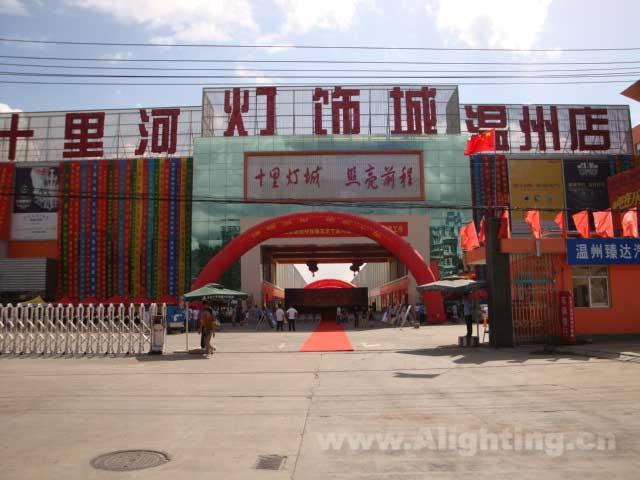 温州十里河灯饰城实景图[NT:PAGE]-温州的下一个 矮凳桥 在哪里