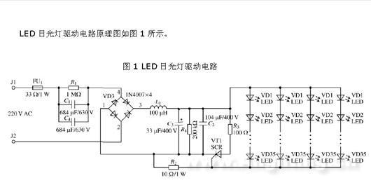 led日光灯驱动电路设计