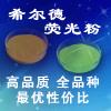 烟台希尔德荧光粉高品质最优性价比硅酸盐系列-SDS590