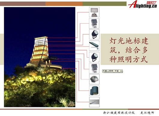 【特约】安吉凤凰山山体照明手法的探索