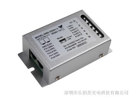 dmx512解码器(vd301)