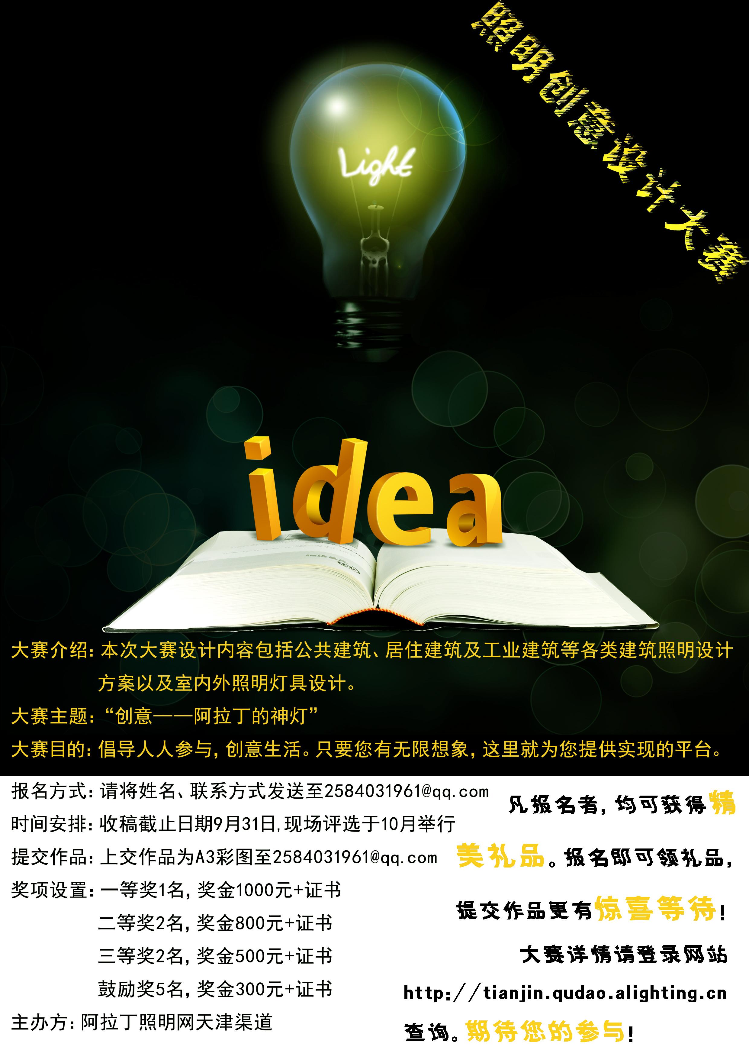 照明创意设计图片大全_照明创意设计图片下载;