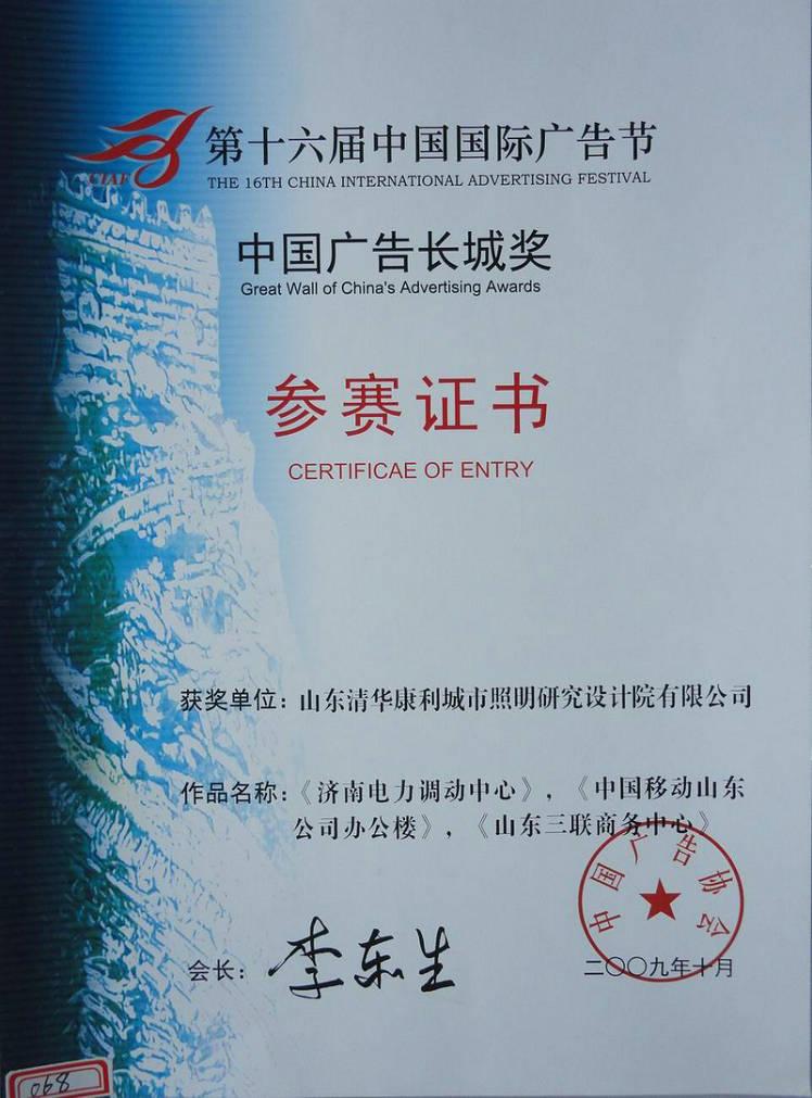 资质证书 发证机构:照明工程设计甲级 其他荣誉证书 发证机构:第十六