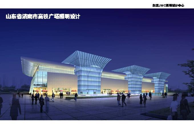 公共建筑——高铁篇-东道照明设计(上海)有限公司