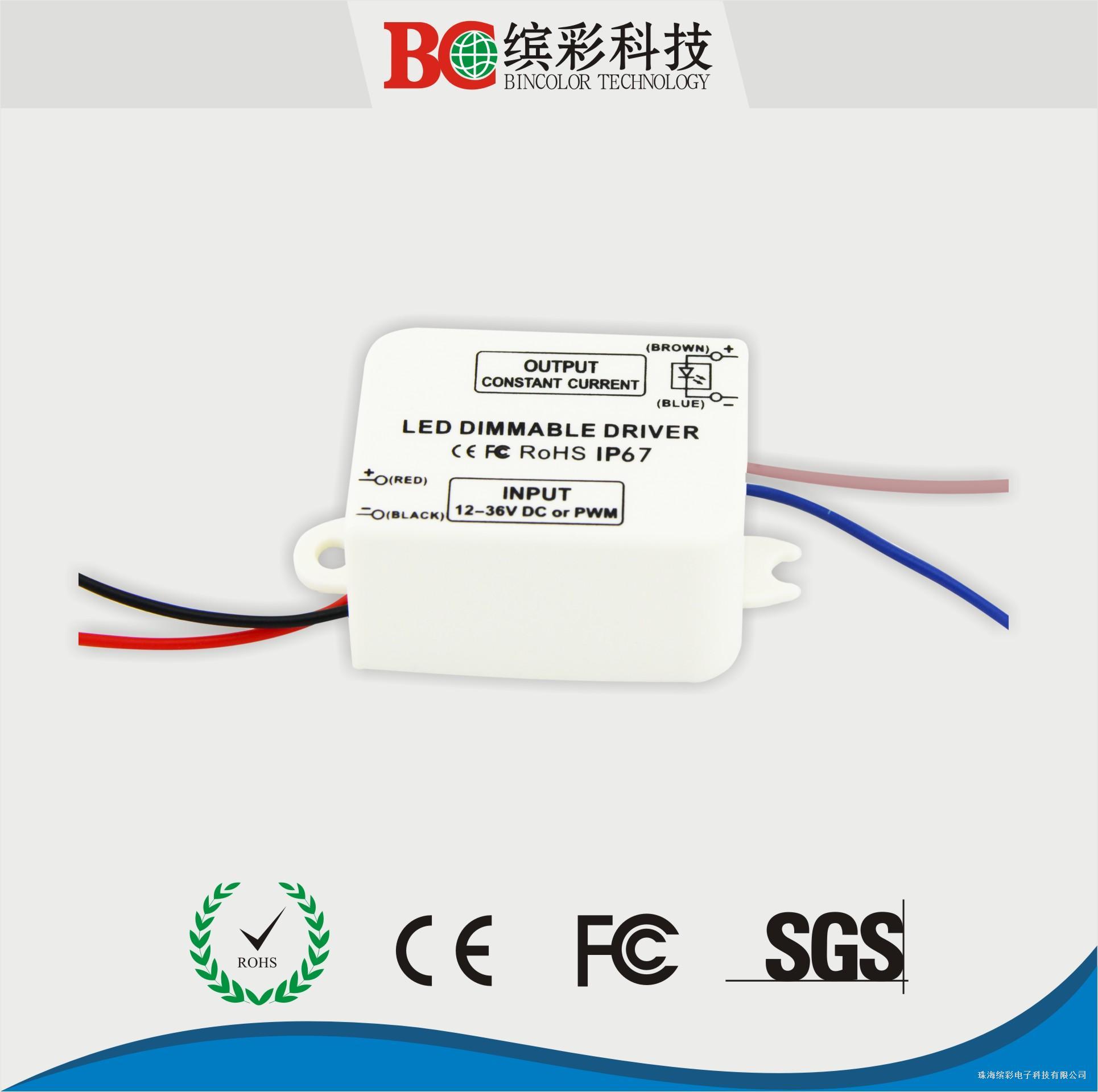 珠海缤彩可调光恒流源,恒流防水驱动器,IP67,小巧易安装 (BC-