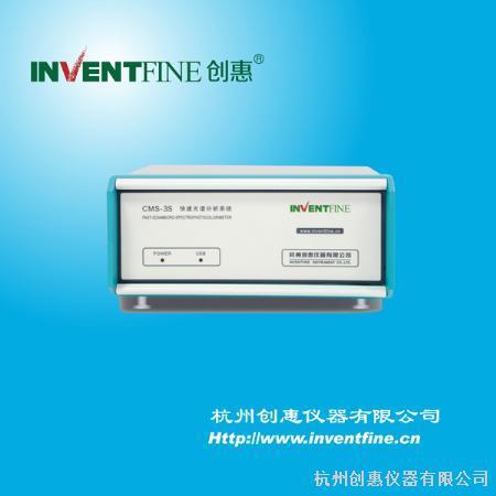 创惠仪器—供应 CMS-3S 光谱辐射分析仪/LED测试仪