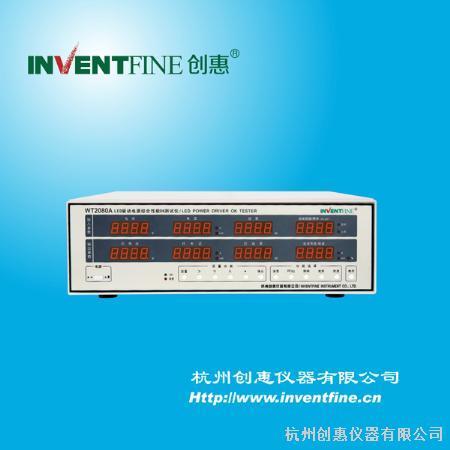 创惠仪器—供应WT2080A LED驱动电源综合性能OK测试仪,电源驱动测试仪