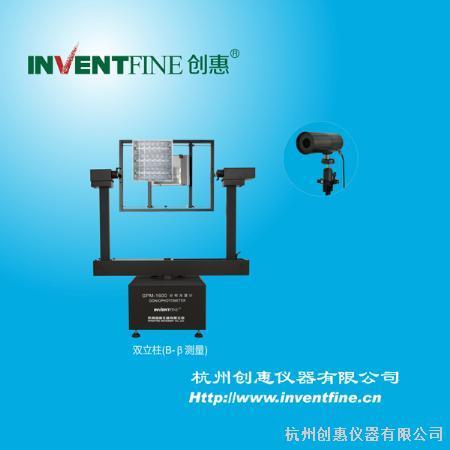GPM-1600灯具旋转分布光度计