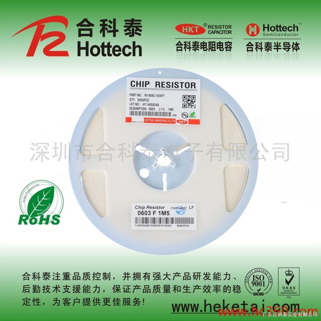 供应合科泰HKT0805系列贴片电阻(电阻器)