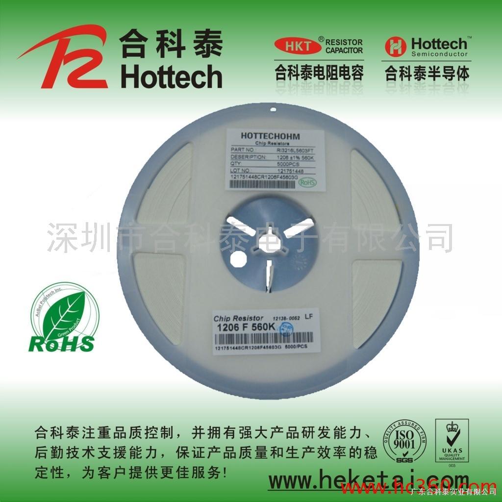 合科泰 供应HKT,0603系列贴片电阻(电阻器)