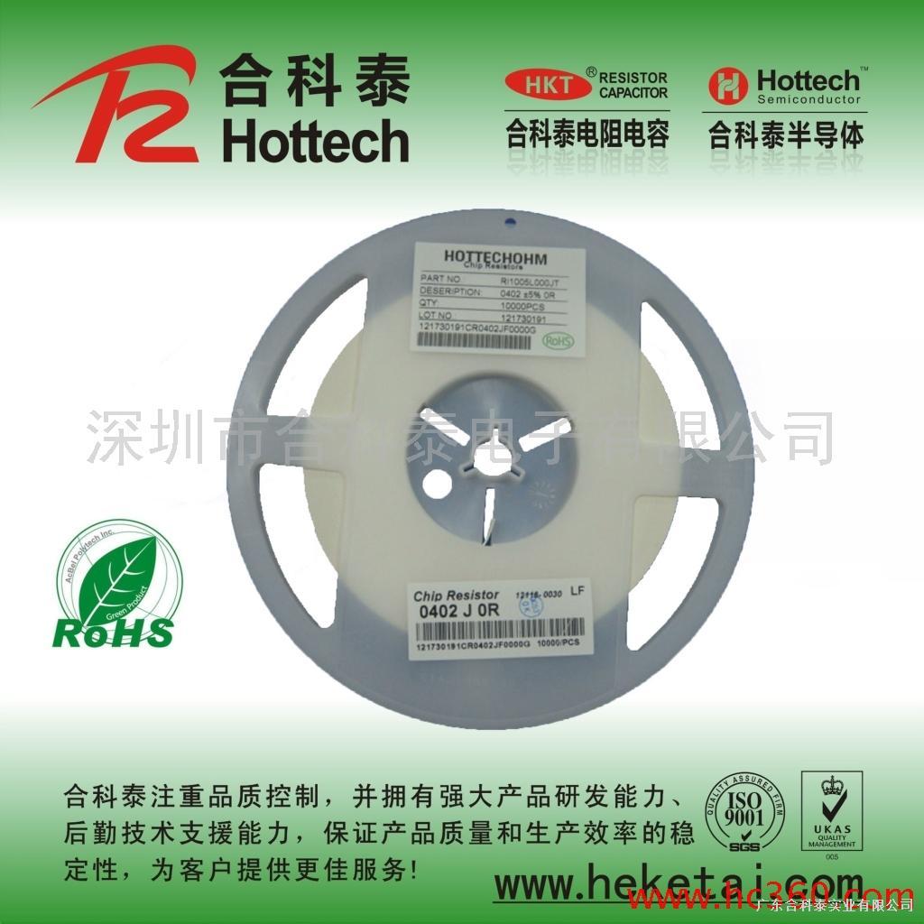 供应合科泰HKT0402系列贴片电阻