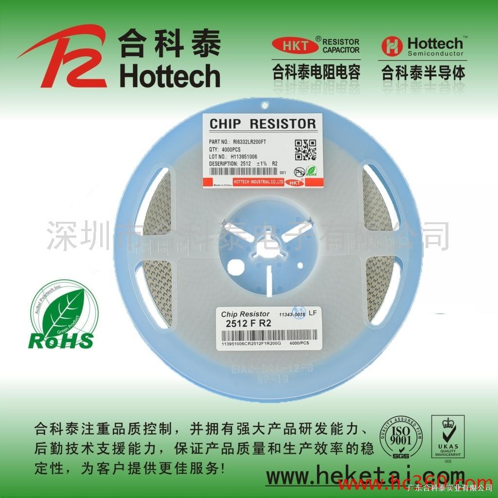 合科泰 供应HKT2512贴片电阻2512 0.2R