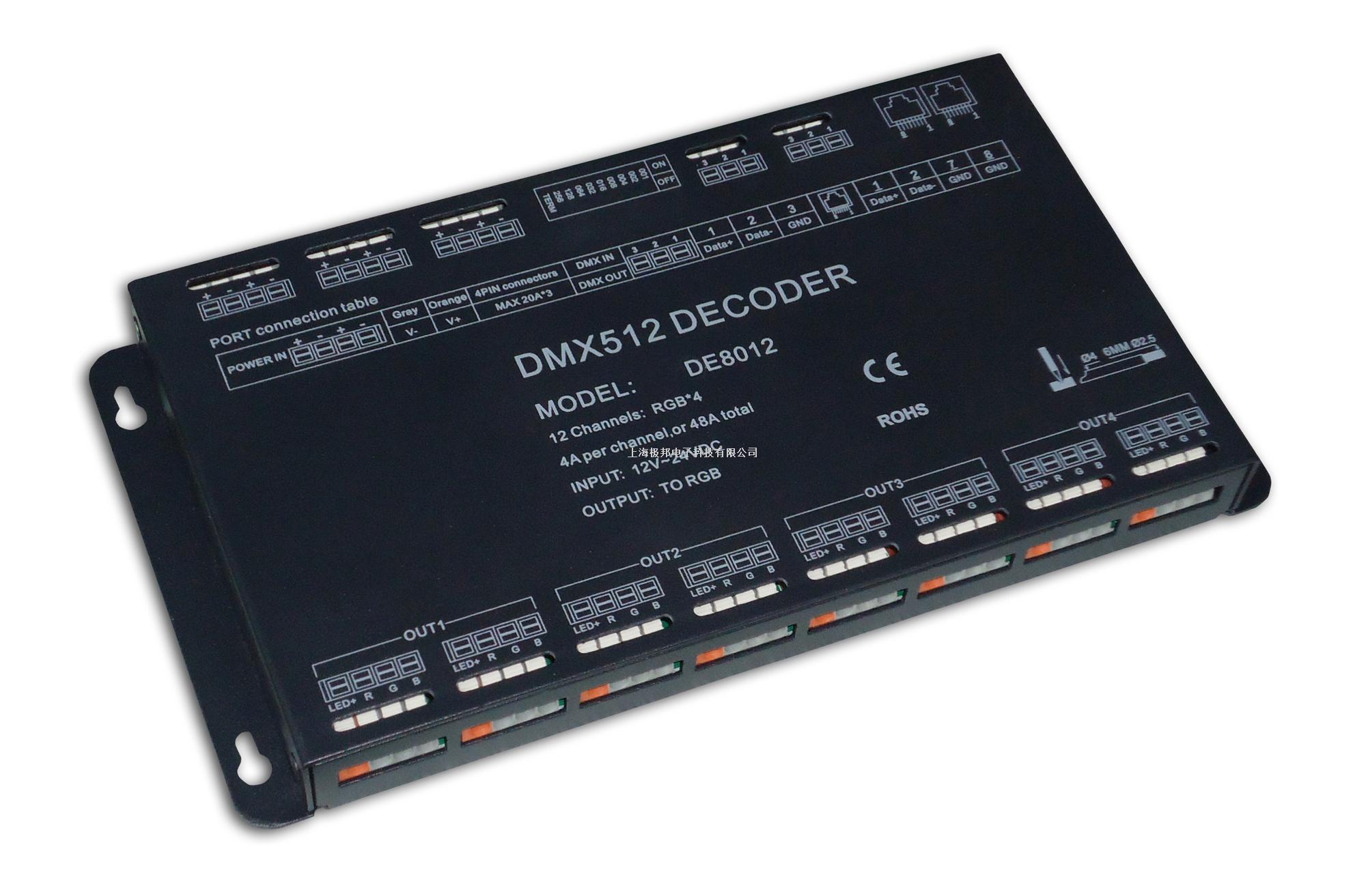 极邦 电子DMX解码器系列DE8012