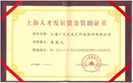 资质荣誉-上海碧缇照明设计有限公司