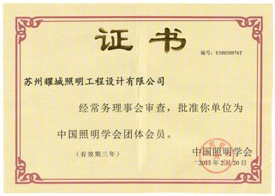 资质荣誉-苏州耀城照明工程设计有限公司