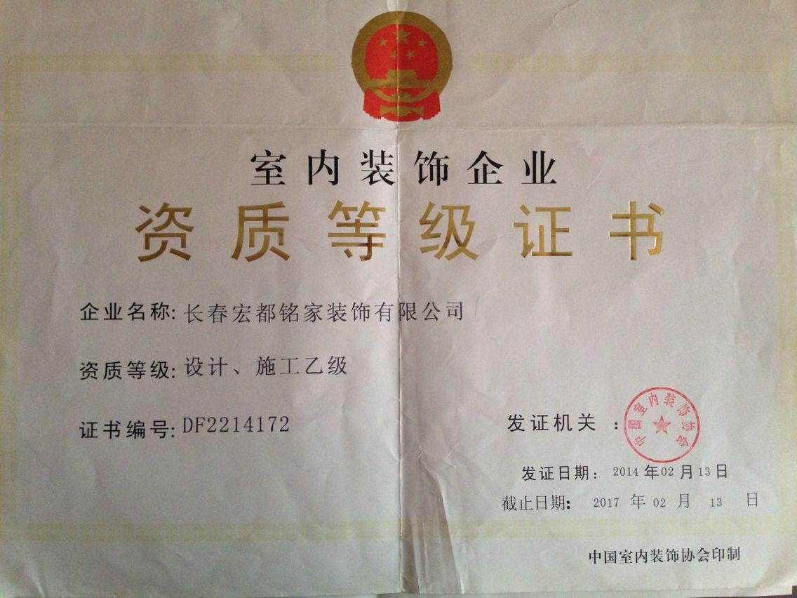 中国室内设计学会吉林省分会副理事长单位