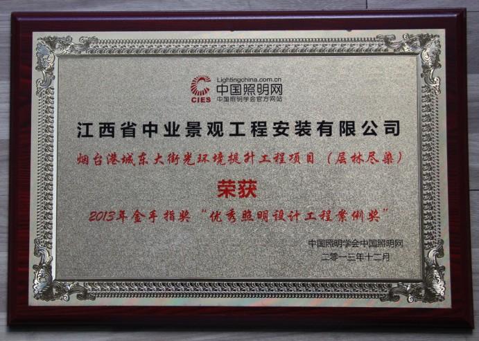 资质荣誉-江西省中业景观工程安装有限公司