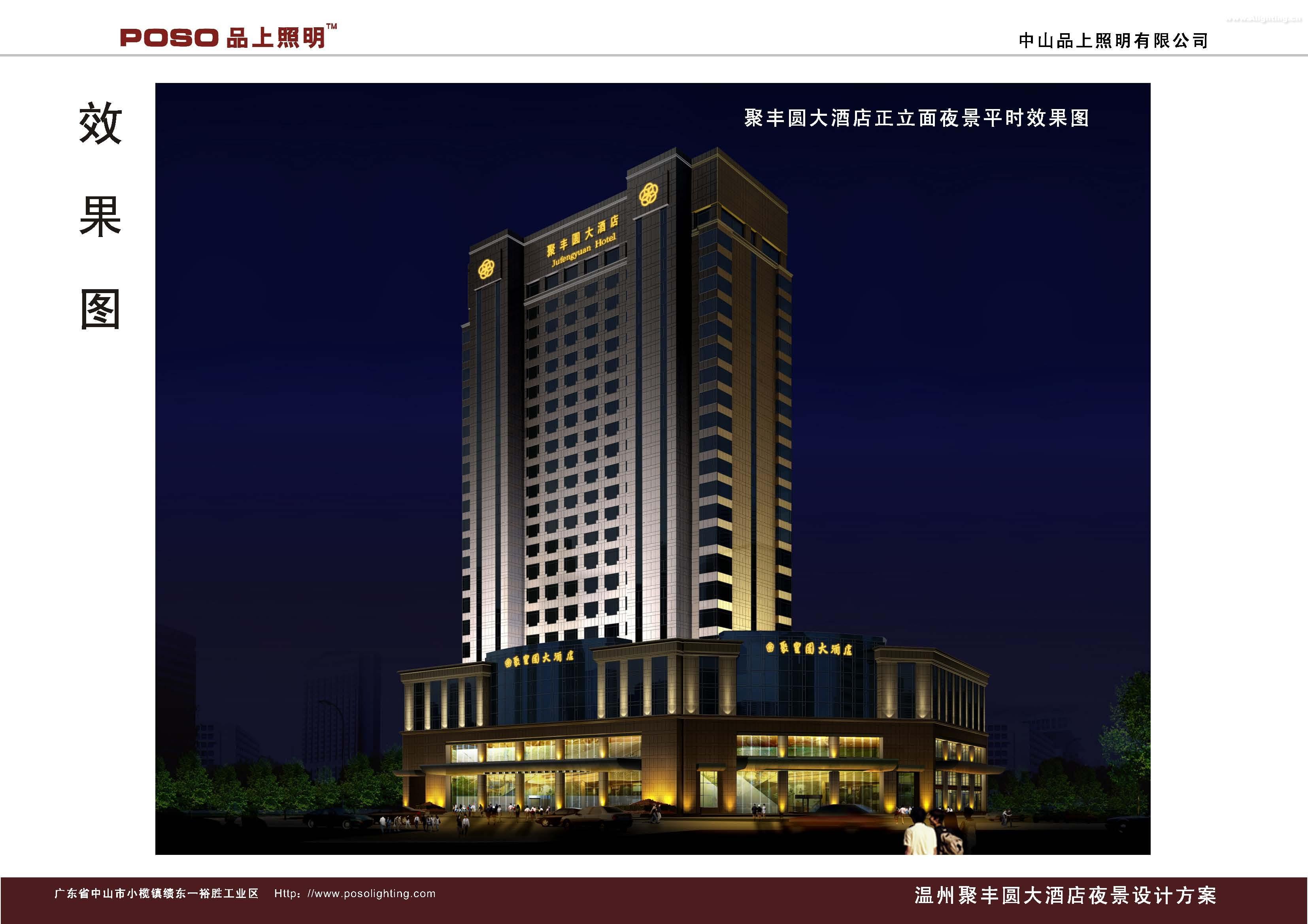 [原创]乐清市聚丰圆大酒店夜景照明设计方案-汪永柱