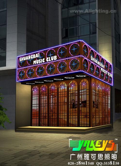 省外某地音樂酒吧門頭亮化設計方案