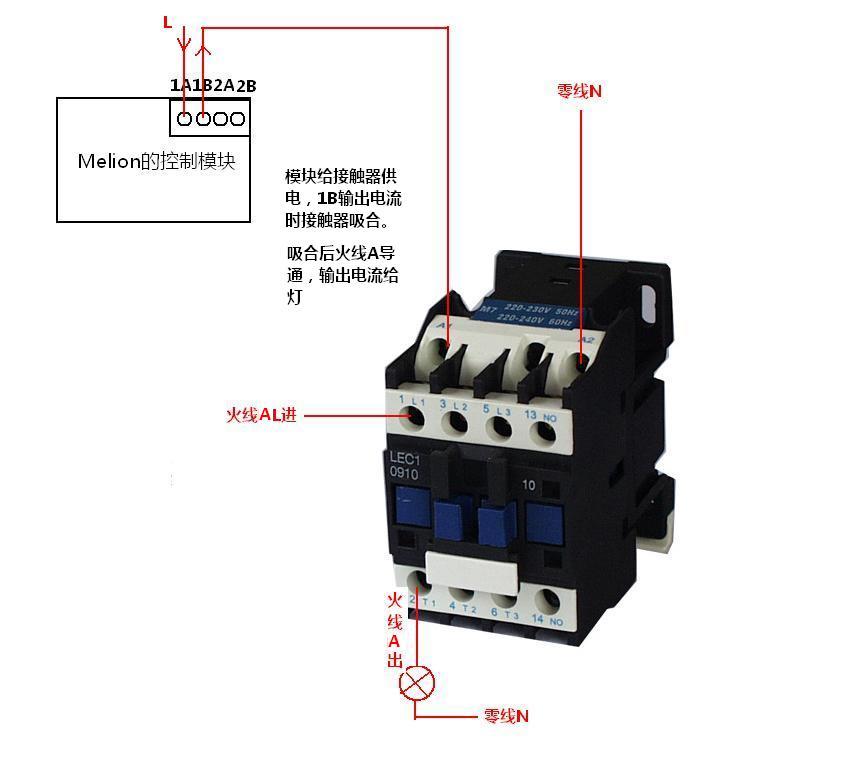 智能照明系统中交流接触器的接法-lonemy