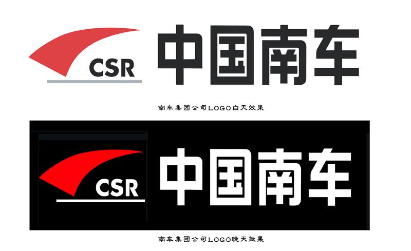北京南车集团公司logo与办公楼亮化设计安装工程-莫 (800x489)-矢高清图片