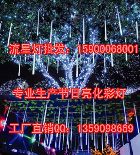 led流星雨彩灯led流星灯管树上七彩满天星灯-led筒灯