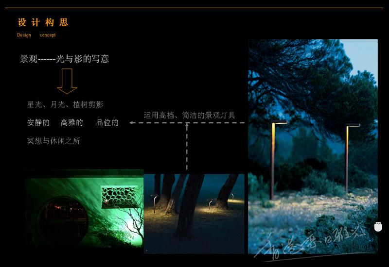 锦州绅公馆概念照明设计案例分析