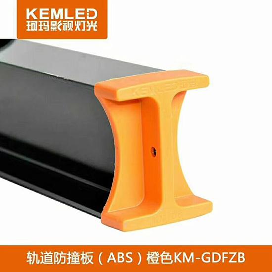 【KEMLED】轨道防撞板KM-GDFZB