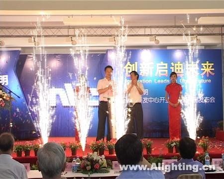 雷士自主创新加速上海研发中心落成(图)