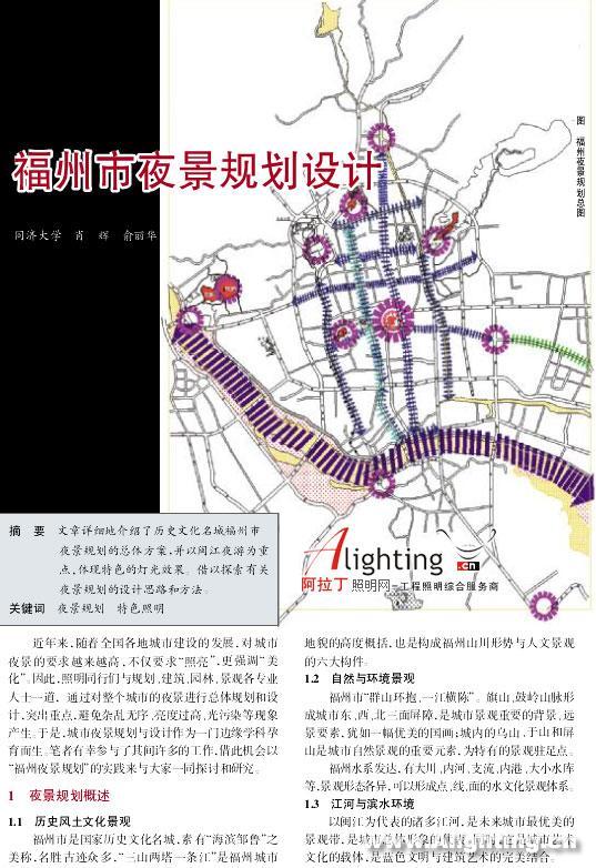 福建省福州市照明夜景规划设计(钢笔)prcs6组图版蒙绘制图片