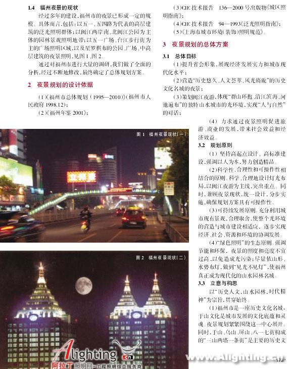 福建省福州市照明组图规划设计(夜景)电热毯v照明广告设计广告语图片